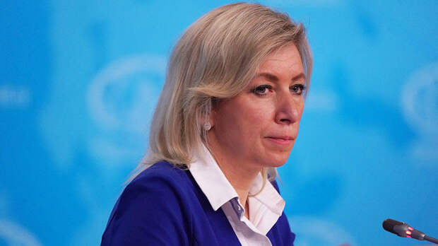 Захарова: РФ обязана бороться с политикой, основанной на highly likely