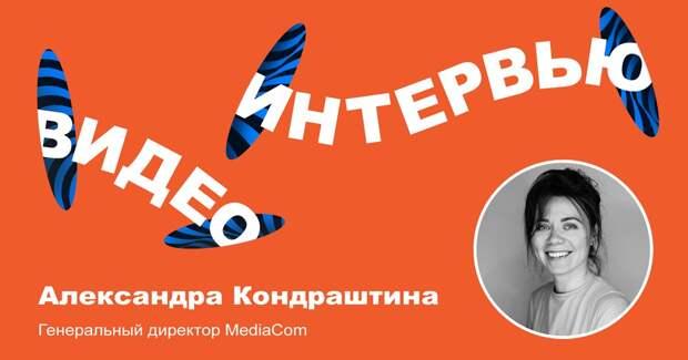 Александра Кондраштина: «Технологичность распределена по маркетингу неравномерно»