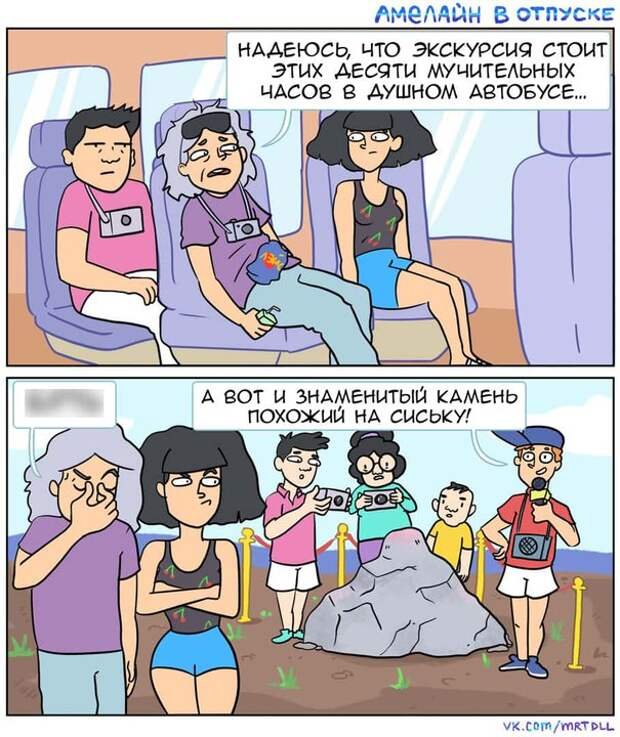 Жизнь художника  в комиксах