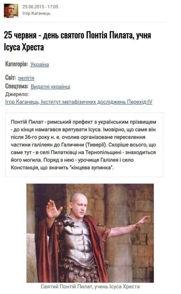 Конечная остановка Дурдом-Веселка. Украинский святой Понтий Пилат