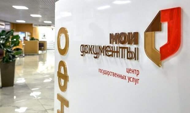 Центр госуслуг в Чапаевском вернулся к прежнему режиму приема посетителей