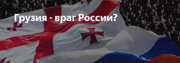 О тех, кто видит в грузинах врага...