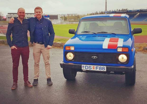Исландцы выиграли Ниву и едут на ней в Россию на ЧМ-2018
