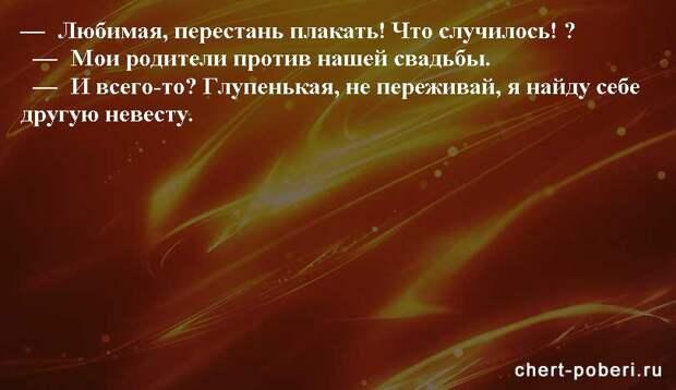 Самые смешные анекдоты ежедневная подборка chert-poberi-anekdoty-chert-poberi-anekdoty-35411212102020-2 картинка chert-poberi-anekdoty-35411212102020-2