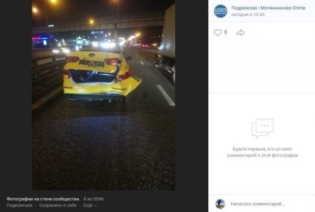 Виновник ДТП на Ленинградке скрылся с места происшествия