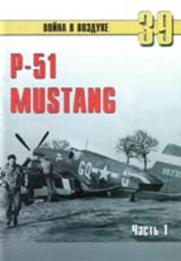 P-51 Mustang. Часть 1.