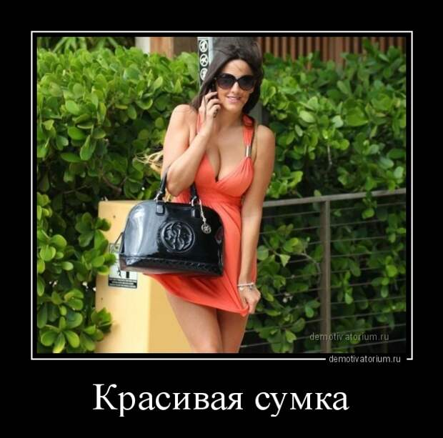 Зачетные и смешные демотиваторы про женщин и девушек со смыслом