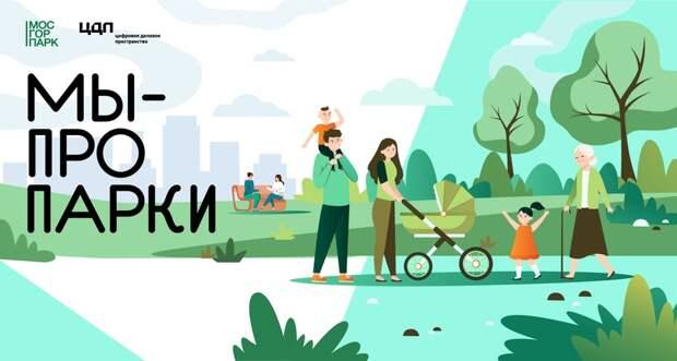 Для посетителей Бабушкинского парка запустили фотоконкурс