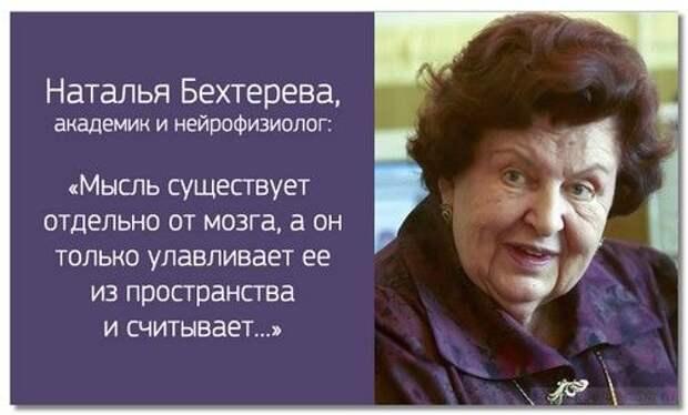 Старости не существует, пока вы сами этого не захотите: академик Наталья Бехтерева