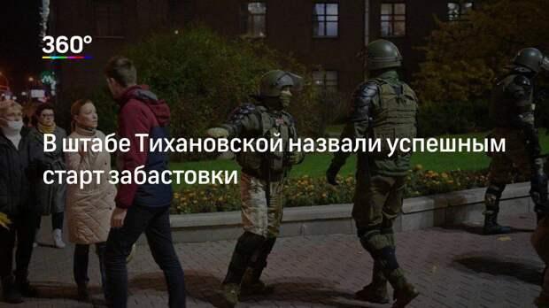 В штабе Тихановской назвали успешным старт забастовки