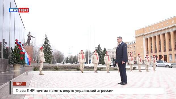 Глава ЛНР почтил память жертв украинской агрессии