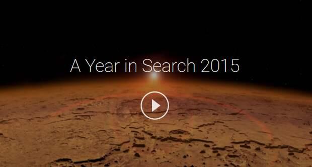 Видео года: Google показал, что мы искали в 2015-м