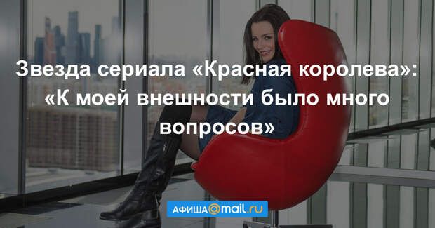 Ксения Лукьянчикова: о Збарской, диетах, корсетах и Тарантино