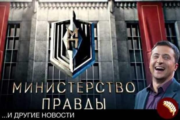 Украина по Оруэллу:пришло время и для министерства правды