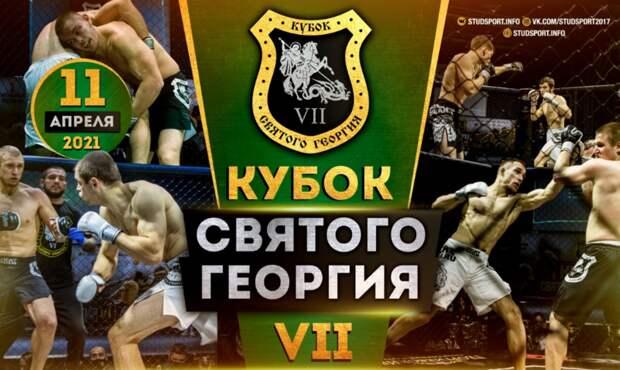 В Москве пройдет командный бойцовский чемпионат среди клубов единоборств
