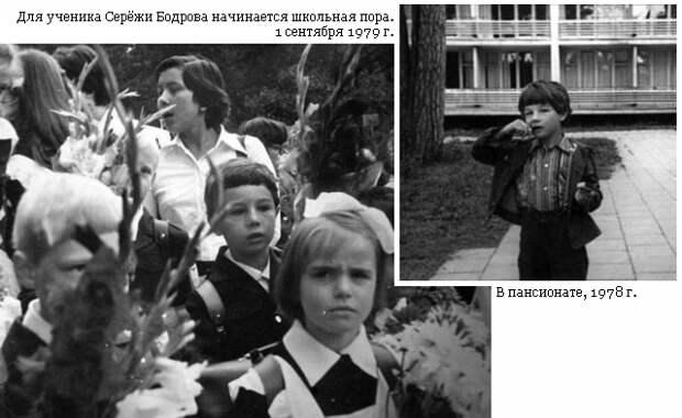 Сергей Бодров: Вечно молодой
