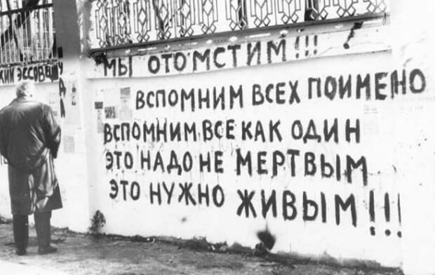 Надписи на стене рядом с зданием Верховного Совета России