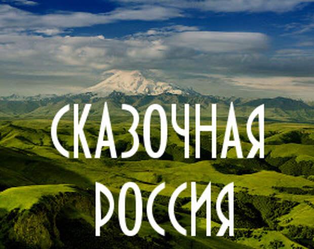 12 самых сказочных мест России, где ты должна побывать