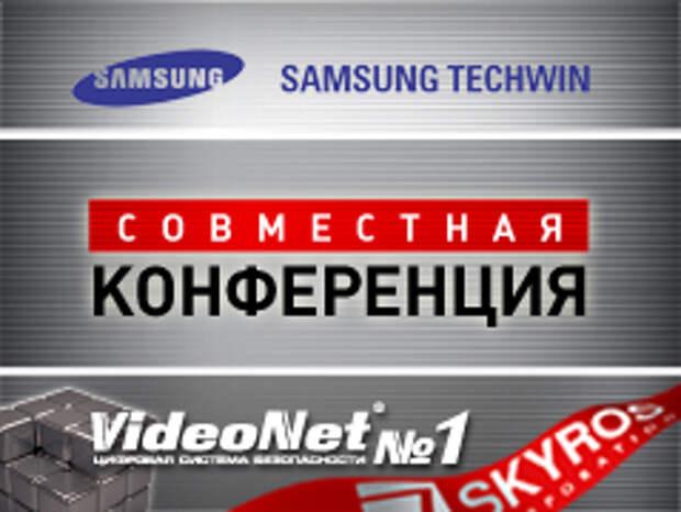 Корпорация СКАЙРОС приглашает на совместную конференцию Samsung – VideoNet