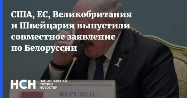 США, ЕС, Великобритания и Швейцария выпустили совместное заявление по Белоруссии