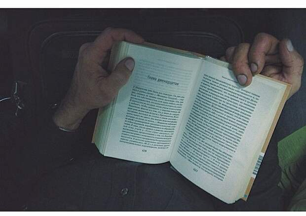 Глава 12 и у Моррисона уже было все схвачено книги, метро, чтение
