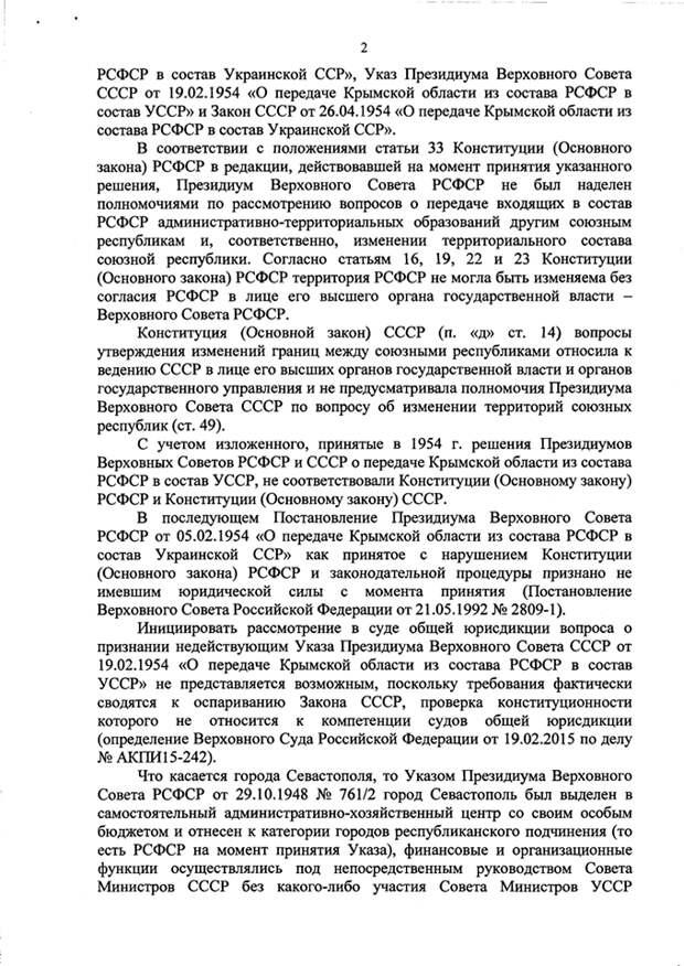Генпрокуратура РФ признала передачу Крыма УССР незаконной
