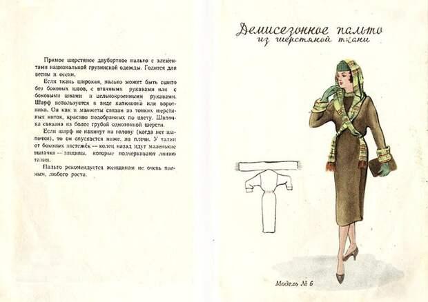 Модели простого кроя из ретро-журнала.
