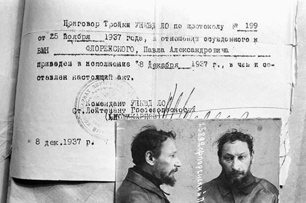 Справка о приведении в исполнение смертного приговора тройки НКВД в отношении русского ученого и богослова Павла Флоренского