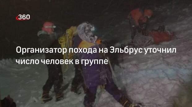 Организатор похода на Эльбрус уточнил число человек в группе