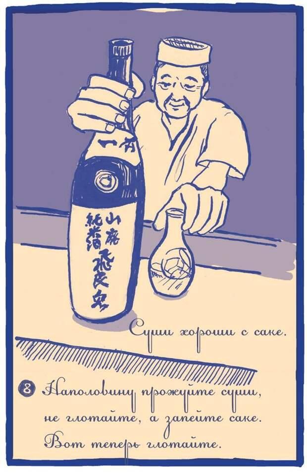 10 заповедей едока суши   еда, суши