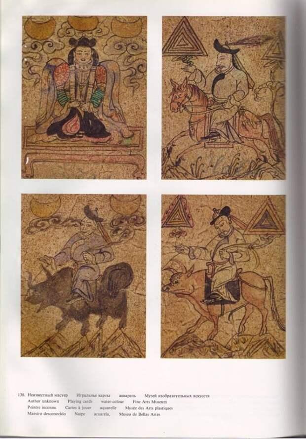 Монгольские старинные игральные карты