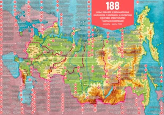 188 заводов строится в России прямо сейчас