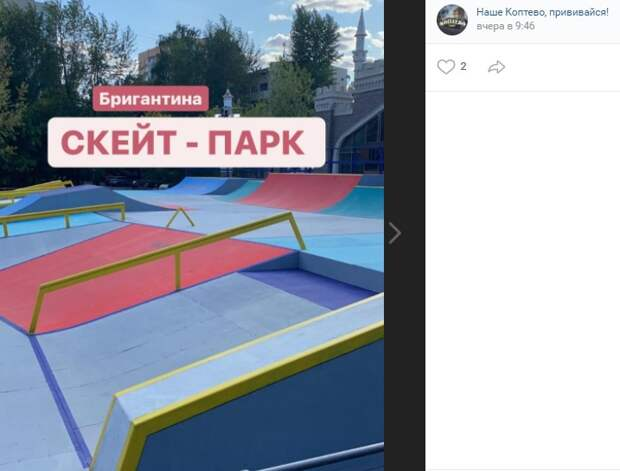 Скейт-парк на Коптевском бульваре продолжит работу до 30 сентября
