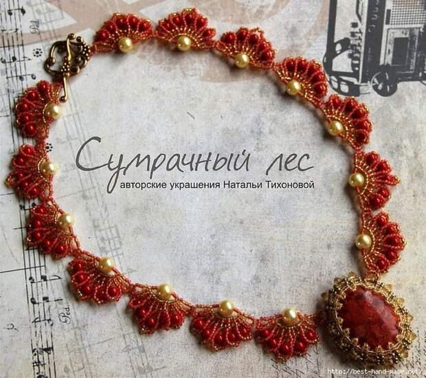69f17171395--ukrasheniya-flamenko-n6712 (700x621, 399Kb)