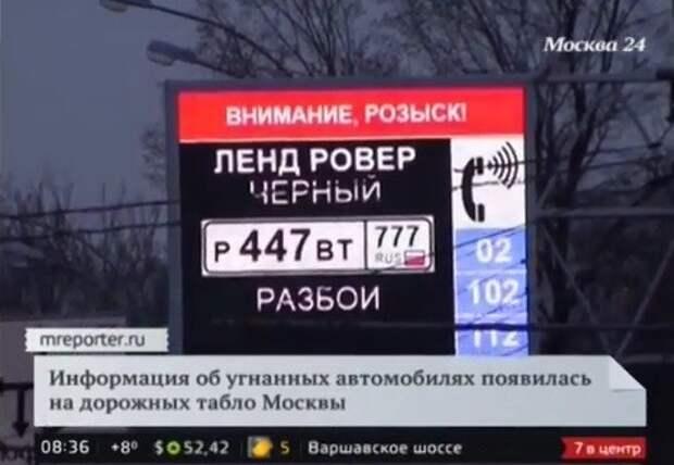 Дорожные табло в Москве начали сообщать об угнанных авто