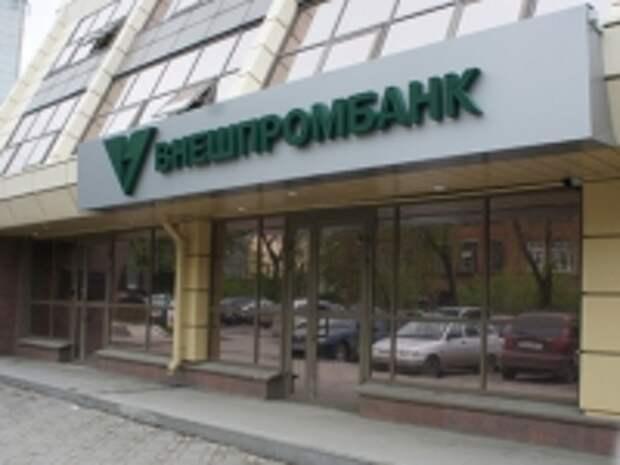 """ПРАВО.RU: АСГМ отказал в запрете первого собрания кредиторов """"Внешпромбанка"""""""