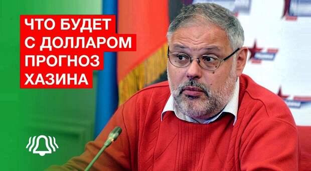 Михаил Хазин, КРАХ мировой финансовой системы, что задумал Путин.