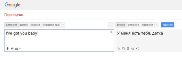 """""""Мужчины должны очистить дом"""": забавная подборка фраз из переводчика Google"""