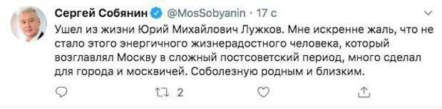 ⚡️ Умер Юрий Лужков