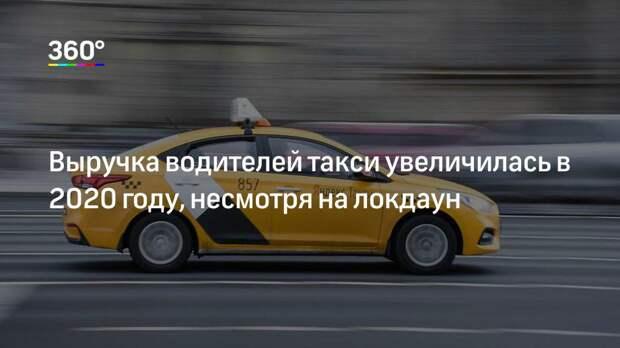 Выручка водителей такси увеличилась в 2020 году, несмотря на локдаун