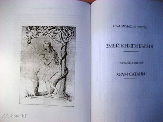 Иллюстрация 13 из 34 для Очерки о проклятых науках. У порога тайны. Храм Сатаны - Станислас Гуайта Лабиринт - книги