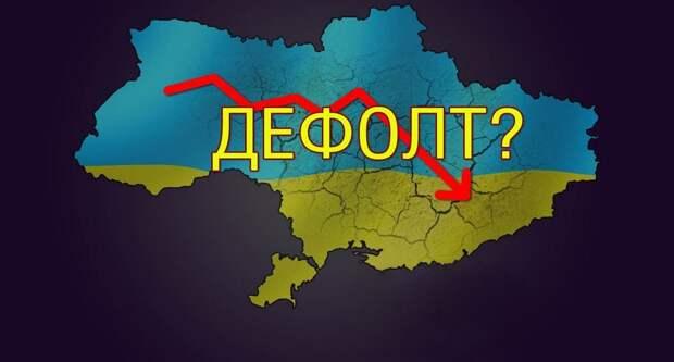 Через три дня Украина станет банкротом?