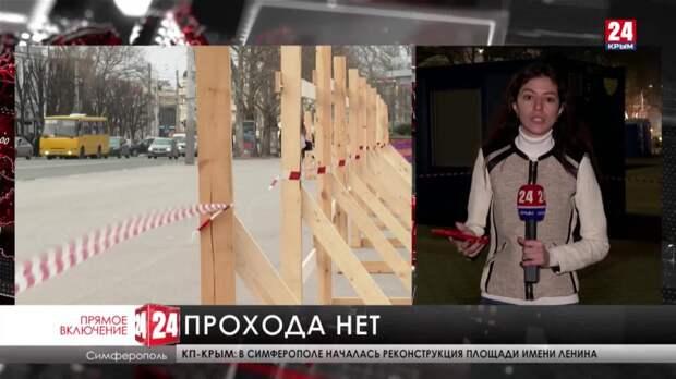 В Симферополе началась реконструкция площади Ленина
