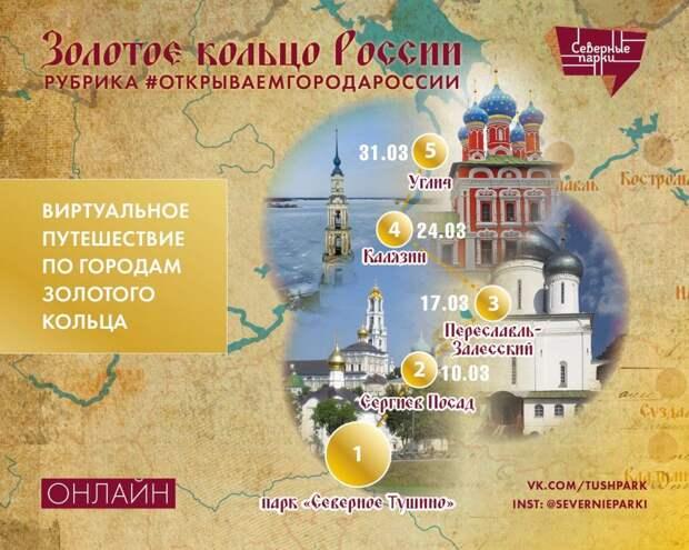 В Северном Тушине стартовал цикл лекций о туристических маршрутах России