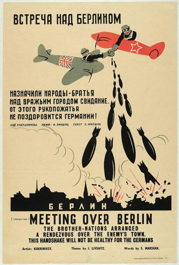 Плакат как мы собирались вместе с нациками бомбить Лондон фотошоп!!!