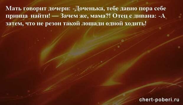 Самые смешные анекдоты ежедневная подборка chert-poberi-anekdoty-chert-poberi-anekdoty-35411212102020-9 картинка chert-poberi-anekdoty-35411212102020-9
