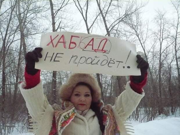 Сенсационный материал от Романа Юшкова: в Пермском крае власть находится под управлением Хабада!