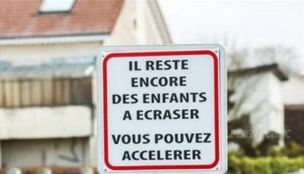 Французы придумали новый дорожный знак
