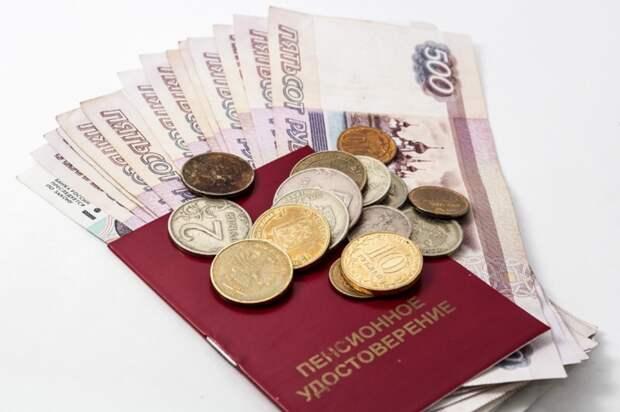 Определена минимальная пенсия для неработающих пенсионеров Подмосковья