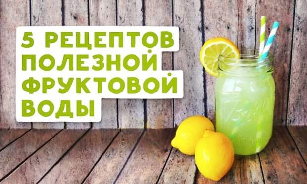 5 рецептов полезной фруктовой воды